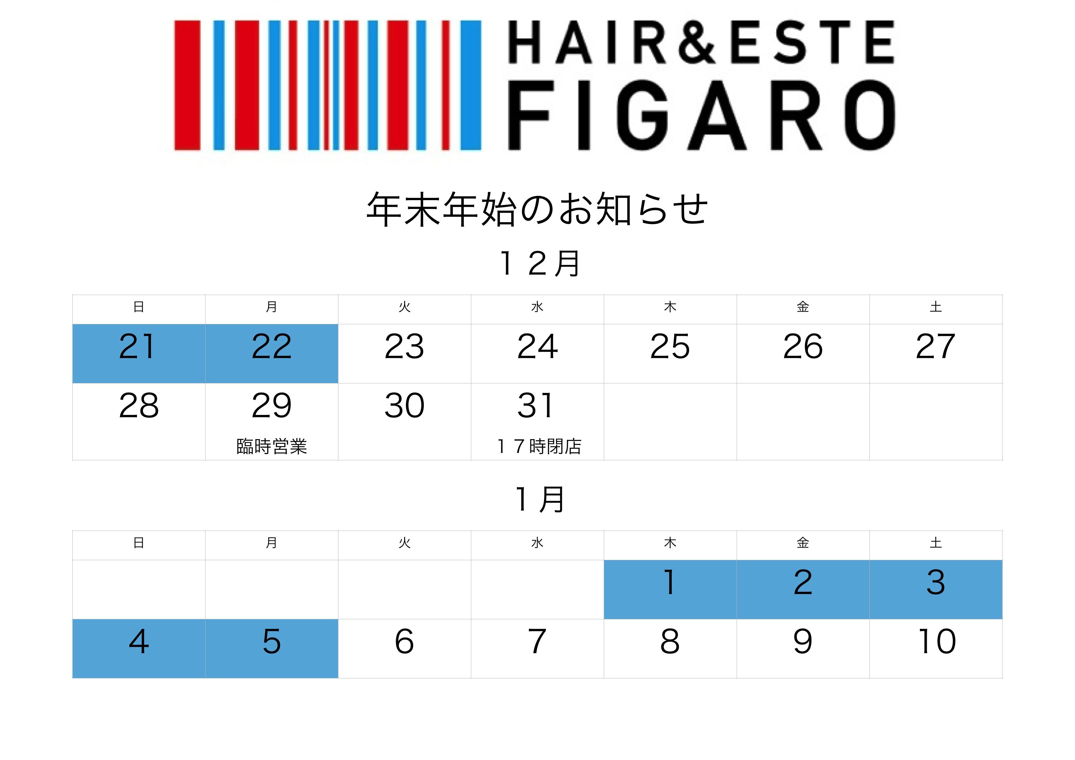 http://figaro-hair.com/blog/%E5%B9%B4%E6%9C%AB%E5%B9%B4%E5%A7%8B%E3%80%80%E5%AE%9A%E4%BC%91%E6%97%A5_0001.jpg