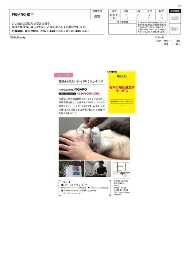 GSB_FIGARO様_0001.jpg