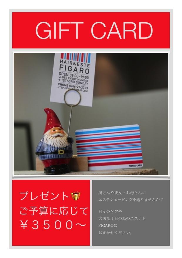 ギフトカード POP_0001.jpg