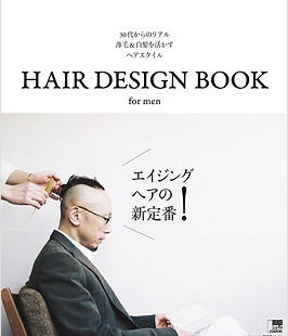 hair_design_book-266x310.jpg