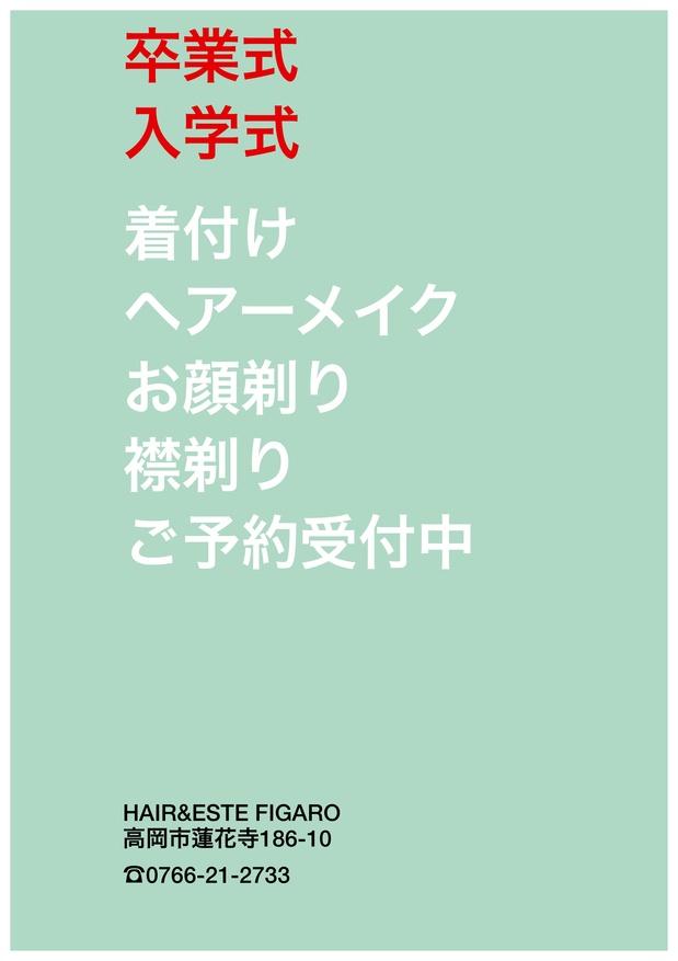 卒業式・入学式_0001.jpg