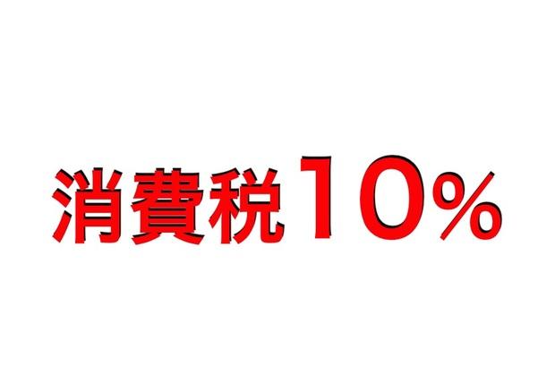増税_0001.jpg