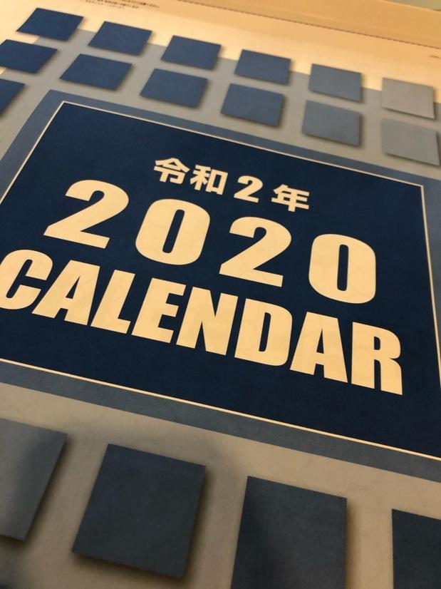 2020カレンダー.jpg