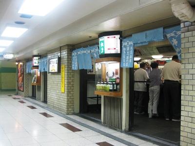 松葉総本店-新梅田食堂街.JPG