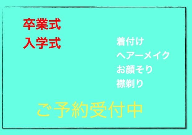 卒業式入学式_0001.jpg